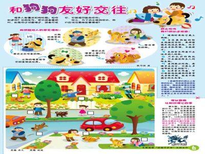 China Children News (CNN)