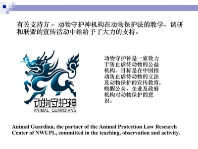 Education Union for Animal Protection (EUAP)