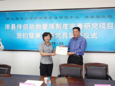 Animal Protection Law Research Center at NWUPL